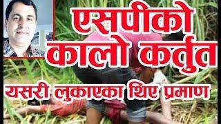 निर्मला पन्त हत्याकाण्ड एसपी विष्टले यसरी लुकाएका थिए प्रमाण  Nirmala Panta  Sptv Nepal