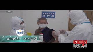 একনজরে করোনা ভ্যাকসিন আপডেট | Coronavirus Vaccine Update | Somoy TV