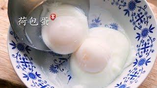 荷包蛋 轻松做出形状完整的水煮荷包蛋