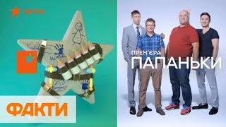 Звезды Дизель Шоу Егор Крутоголов и Евгений Сморигин снялись в сериале Папаньки на ICTV