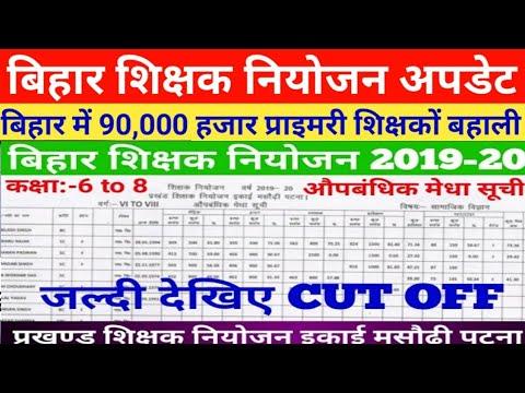 औपबंधिक मेधा सूची मसौढ़ी पटना कक्षा : -6 To 8,Provisional Merit List Patna बिहार शिक्षक नियोजन Today