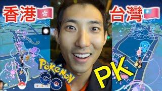 【Pokemon Go 劉沛】香港尖沙咀 VS 台灣北投公園,到底哪邊Pokemon更多?!『精靈寶可夢GO Ep32 』