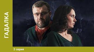 Гадалка. Мистический Детектив. 2 Серия. Лучшие Сериалы