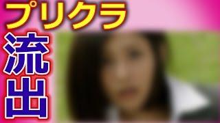 「探偵の探偵」高山侑子は彼氏とのプリクラが流出していた? http://you...