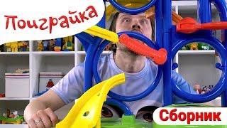 Сборник Конструктор, Машинки и Новые Игрушки - Поиграйка с Егором