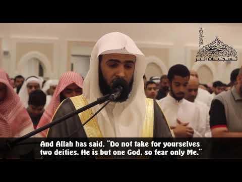 Salman Al-'Utaybi - Surah An-Nahl 43-56 | Ramadan 2019