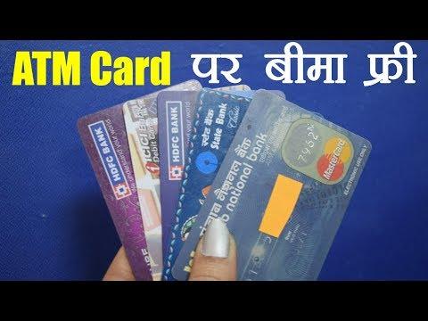 ATM Card पर आपको मिलता है Free Insurance, जानें कैसे और कितना मिलेगा पैसा | वनइंडिया हिन्दी