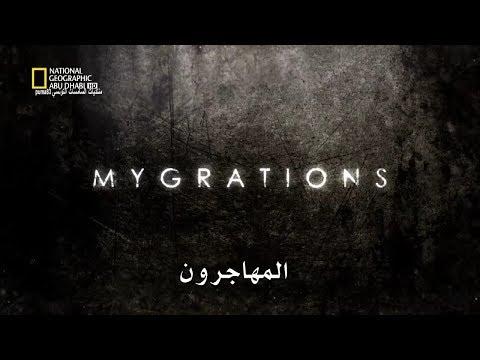 وثائقي المهاجرون : نحو المجهول الحلقة 1  National Geographic Abu Dhabi HD