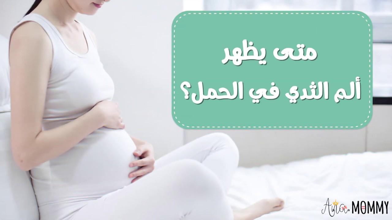 هل الم الثدي من اعراض الحمل في بدايته ومتى يظهر ألم الثدي في بداية الحمل Youtube