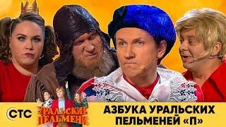 Азбука Уральских пельменей - П | Уральские пельмени 2019