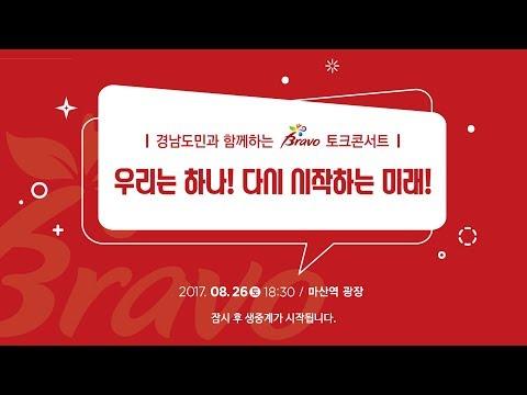 홍준표 자유한국당 대표 경남 토크콘서트 (2017.08.26 마산역 광장)