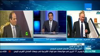 د.علاء عز الدين: روسيا تنظر على مصر كمركز للتصنيع من أجل التصدير لدول اتفاقية التجارة الحرة