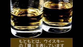 【Gather joy】 いまさら聞けない!!お酒の「シングル・ダブル」 ウイ...