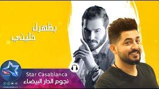 Yaser Abd Alwahab & Nour - Bdahrk Khalini | 2016 | (ياسر عبدالوهاب و نور الزين - بظهرك خليني (حصرياً