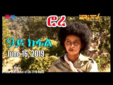 ERi-TV - Tigre Drama Series (Subtitled in Tigrinya): Rora - ሮረ - 9ይ ክፋል (Part 9), June 16, 2019