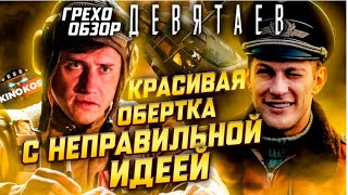 """Грехо-Обзор """"Девятаев"""""""