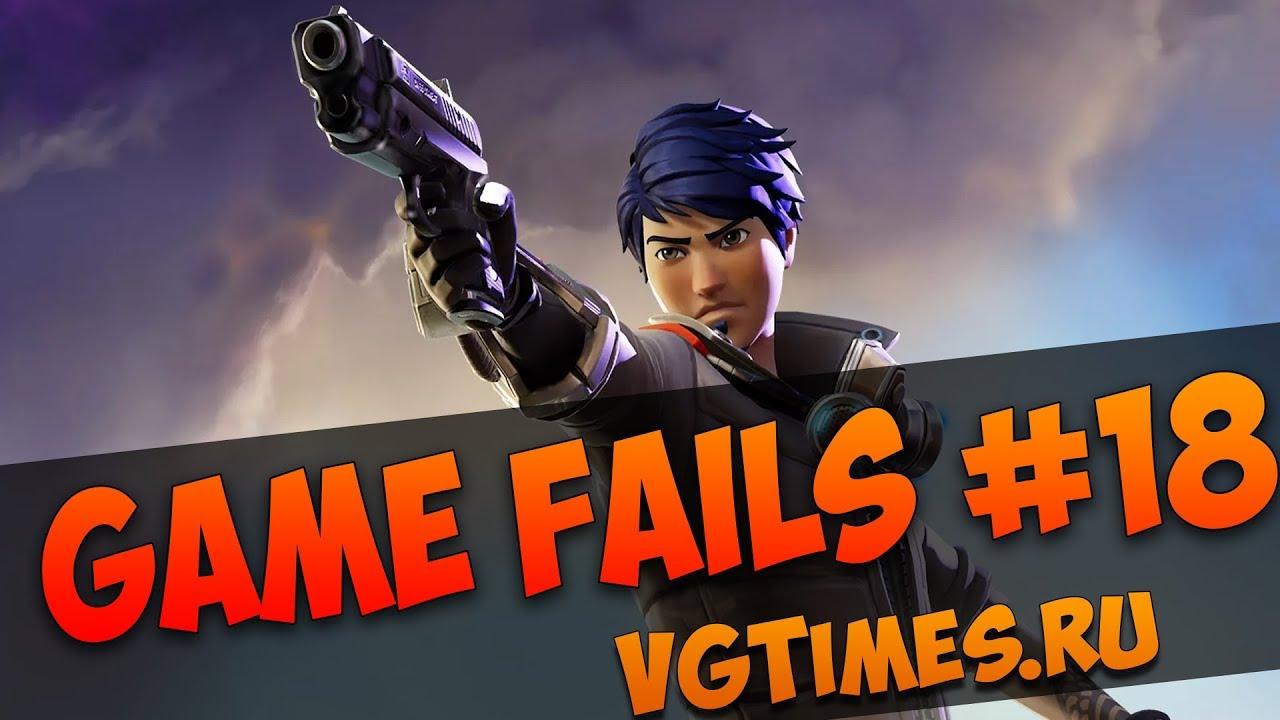 GameFails #18: смешные баги и приколы из Fallout 4, Fortnite, Mafia 3 и других игр