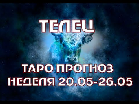 ТЕЛЕЦ гороскоп неделя 20-26 МАЯ прогноз полнолуния 19 мая влияние на неделю