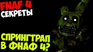 Five Nights At Freddy's 4 - СПРИНГТРАП В ФНАФ 4? - 5 ночей у Фредди