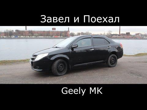 Тест драйв Geely MK  (Обзор)