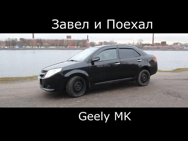 Geely MK Завел и Поехал