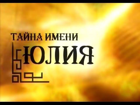 «Тайна Имени» Юлия 11.12.2014 г.