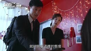 《最佳利益》EP02 預告 | 中天娛樂台5/18(六)