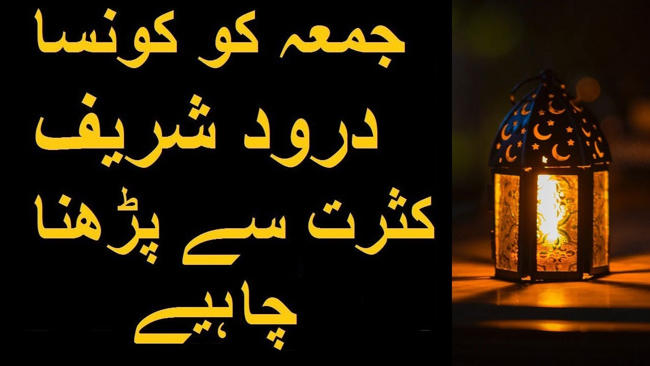 Jumme ko Konsa Durood Shareef Kasrat se Parhna Chahiye