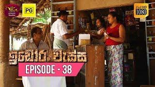 Idora Wassa - ඉඩෝර වැස්ස | Episode -38 | 2018-12-19 | Rupavahini TeleDrama Thumbnail