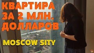 ОБЗОР КВАРТИР ЗА 2МЛН $ МОСКВА СИТИ(Здравствуйте, мои дорогие зрители и друзья.!!!! Меня зовут Самвел.! Я живу в г. Днепропетровск. Работаю солисто..., 2016-07-03T15:00:01.000Z)