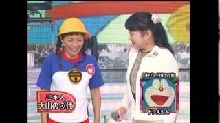 俵山栄子 ドラえもん 本人登場!! フジTVものまね.