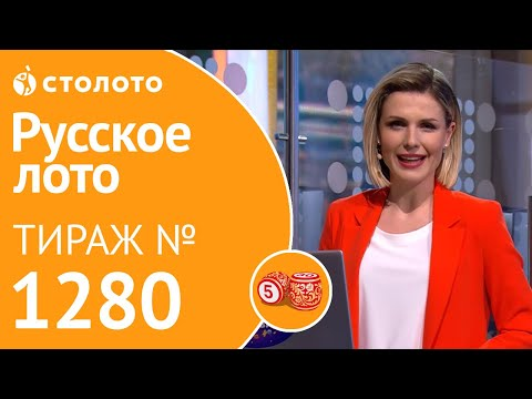 Русское лото 21.04.19 тираж №1280 от Столото
