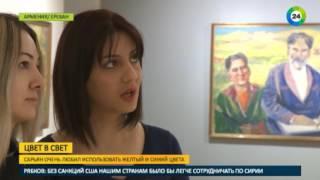 Музей Сарьяна в Ереване, дом вечного солнца   МИР24