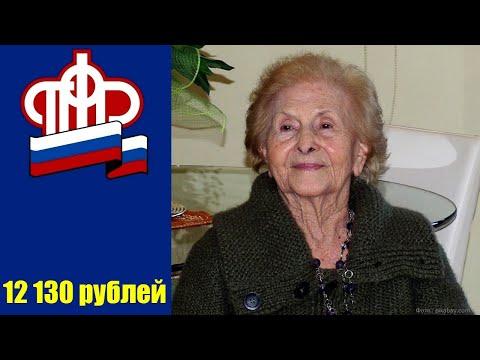 Кому положены 12 130 рублей от ПФР и сколько сейчас платят тем, кто ухаживает за пожилым и инвалидом