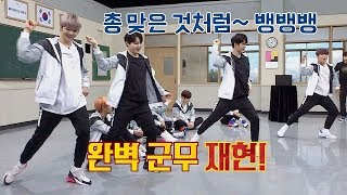 Wanna One's Wife's Dance Time (!) Everybody's Baka's Baka's bread ~ Knowing bros 122