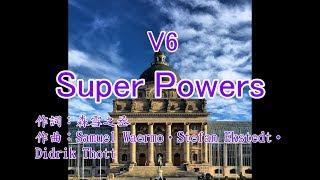 V6 - Super Powers カラオケ 風景写真