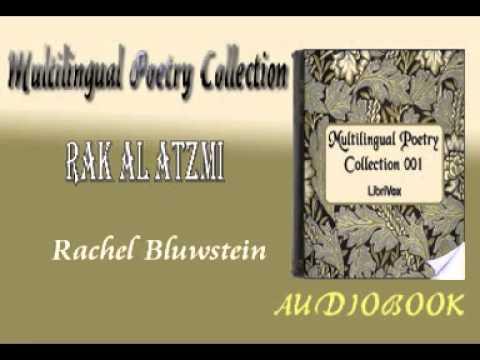 Rak Al Atzmi Rachel Bluwstein Audiobook Poetry