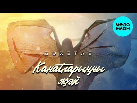 Бахетле  -  Канатларынны жэй (Single 2019)