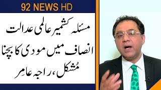 Pakistan To Take Kashmir Issue To  Nternational Court Of Justice  Raja Aamir Comments