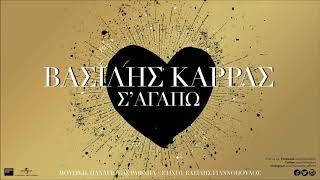 Βασίλης Καρράς - Σ' Αγαπώ | Official Audio Release