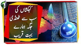 Absolute Zero & Bose Einstein Condensate Urdu Hindi