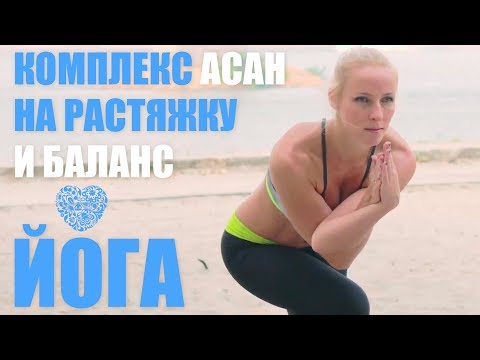 Йога - комплекс асан на растяжку и баланс | Я люблю йогу 😇🙏❤️