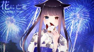 【祝・6000人】「花に亡霊 - ヨルシカ」Covered by 緋惺【VTuber/THE FIRST TAKE】