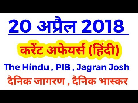 20 april 2018 current affairs in hindi//daily current affairs mcq in hindi