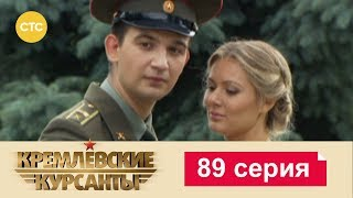 Кремлевские Курсанты 89