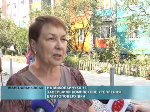 На Миколайчука, 16 завершили роботи з комплексного утеплення