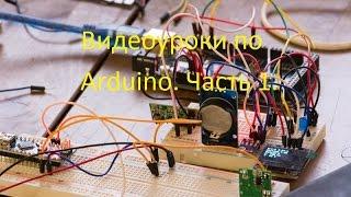 Видеоуроки по Arduino. Часть 1. Установка программатора.