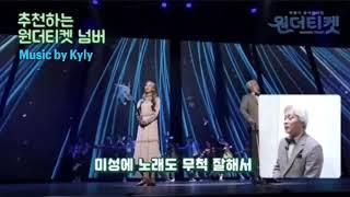 원더티켓 넘버추천2 - Music by Kyly(카일리…