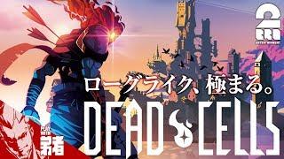 #1【アクション】弟者の「Dead Cells」【2BRO.】