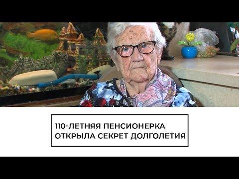 110-летняя пенсионерка открыла секрет долголетия